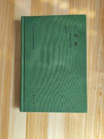 三乐集——中学教育行思录(中央文史研究馆馆员文丛)