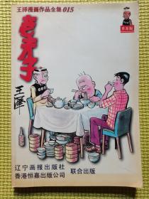 王泽漫画作品全集012:老夫子(普及版)
