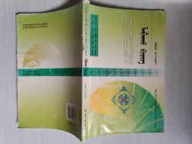 义务教育课程标准.语文:教师教学用书.七年级下(蒙古语)