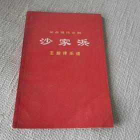 沙家浜-革命现代京剧 主旋律乐谱