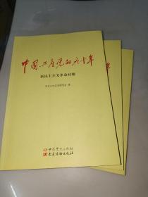 中国共产党的九十年 (全三册)