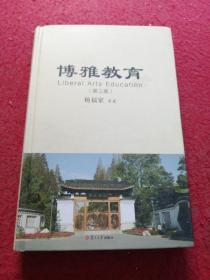 博雅教育(第三版)