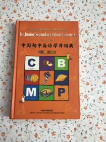 中国初中英语学习词典 英汉双解