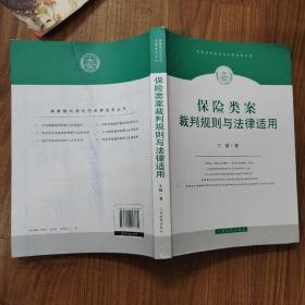类案裁判规则与法律适用丛书:保险类案裁判规则与法律使用