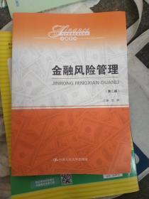 金融风险管理(第二版)(经济管理类课程教材·金融系列)