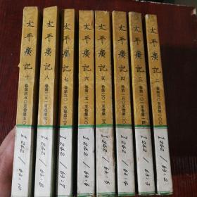 太平广记 8本合售 缺一.九.两本 管藏未阅