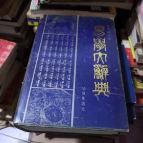易学大字典