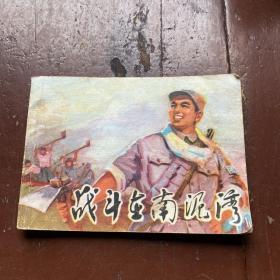 连环画:战斗在南泥湾
