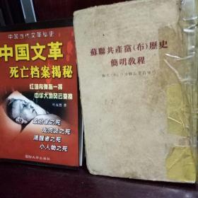 1949年建国初期出版《苏联共产党历史简明教程》精装版  (年代久远,书背脊用胶布粘贴)