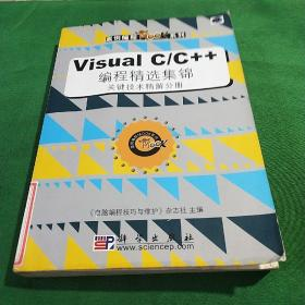 Visual C/C++编程精选集锦(数据库及图形图像分册)——案例编程MOOK系列