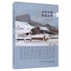 百年百部短篇正典 4  春风文艺出版社 张学昕 编