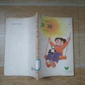 幼儿园教材 游戏 教师用书