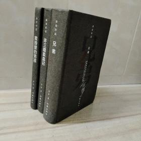 余華作品(兄弟, 許三觀賣血記,黃昏里的男孩)3冊