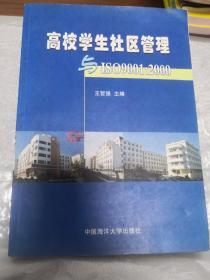 高校学生社区管理与ISO9001:2000