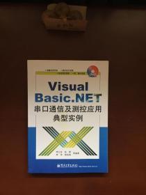 (特价促销)Visual Basic .NET串口通信及测控应用典型实例(无光盘)