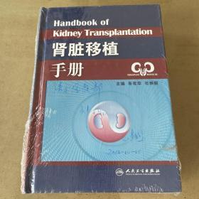 肾脏移植手册
