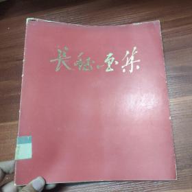 长征画集-77年印