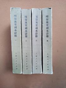 明容与堂刻水浒传 1-4册