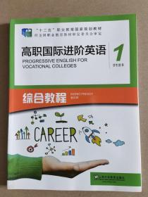 """全新 高职国际进阶英语综合教程(1 学生用书)/""""十二五""""职业教育国家规划教材"""