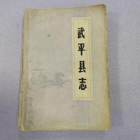 武平县志(上) 中华民国三十年编修