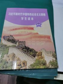 2021年人教版初中新时代中国特色社会主义思想学生读本