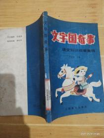 文字国奇事:语文知识故事集锦