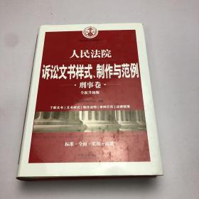 人民法院訴訟文書樣式、制作與范例(刑事卷)(全新升級版)