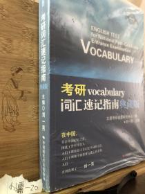 文都教育·考研词汇速记指南(典藏版)