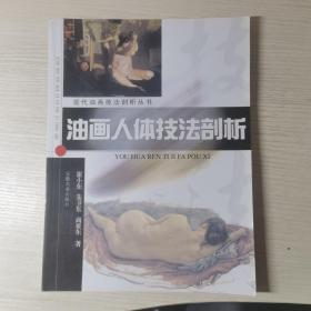 油画人体技法剖析