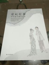 微风轻拂――李昀蹊水墨作品集