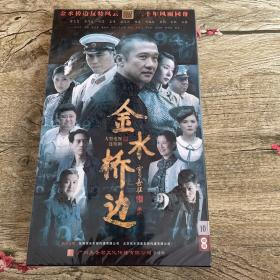 大型电视连续剧:金水桥边 10碟装 DVD【未开封】