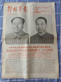解放军报(1978-10-1)