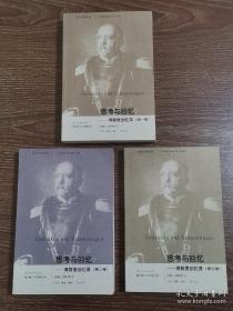 思考与回忆:俾斯麦回忆录(全三卷)