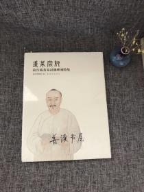 故宫藏黄易汉魏碑刻特集:蓬莱宿约
