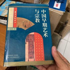 中国早期艺术与宗教