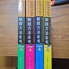 新编中学数学解题方法全书(高中版上中下卷共4册)