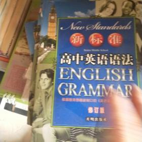 新标准高中英语语法(修订版)