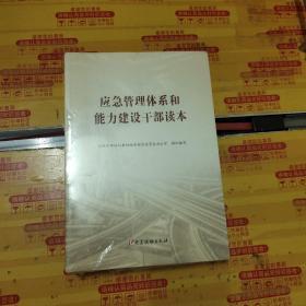 学习贯彻习近平新时代中国特色社会主义思想打赢新冠肺炎疫情防控人民战争总体战阻击战案例、应急管理体系和能力建设干部读本【未拆封】