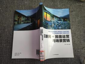 互联网+民宿运营与场景营销【品好如新】
