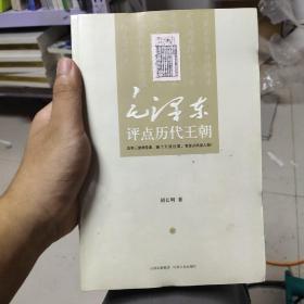 毛泽东评点历代王朝(全二册)