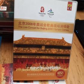 北京2008年奥运会歌曲现场演唱会 DVD