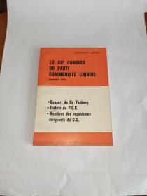 中国共产党第十二次全国代表大会文献  【法文版】