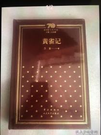 新中国70年70部长篇小说典藏系列之苏童《黄雀记》,精装,一版一印!
