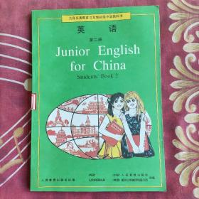 九年义务教育三年制初级中学教科书英语第二册