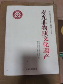 寿光文史资料26寿光非物质文化遗产