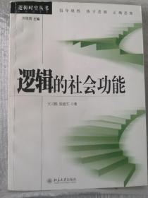 逻辑的社会功能王习胜 张建军北京大学出版社9787301165171
