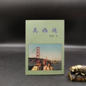 特惠·台湾万卷楼版  钟钟 《美西遊》