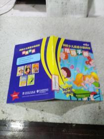剑桥少儿英语分级阅读   指导手册  第5级