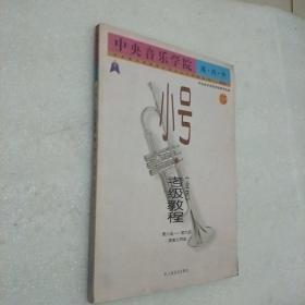 中央音乐学院海内外小号(业余)考级教程2(第8级-第9级 演奏文凭级)