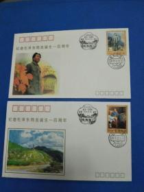 1993-17毛泽东诞生一百周年邮票首日封(延安风景戳)